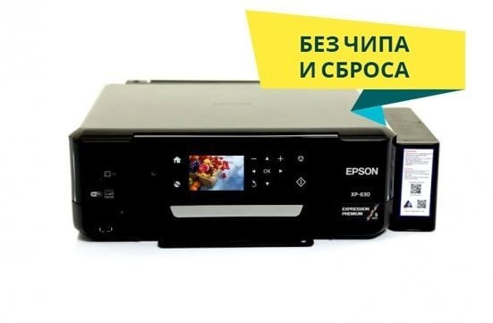 МФУ Epson Expression Premium XP-630 Refurbished струйный с СНПЧ