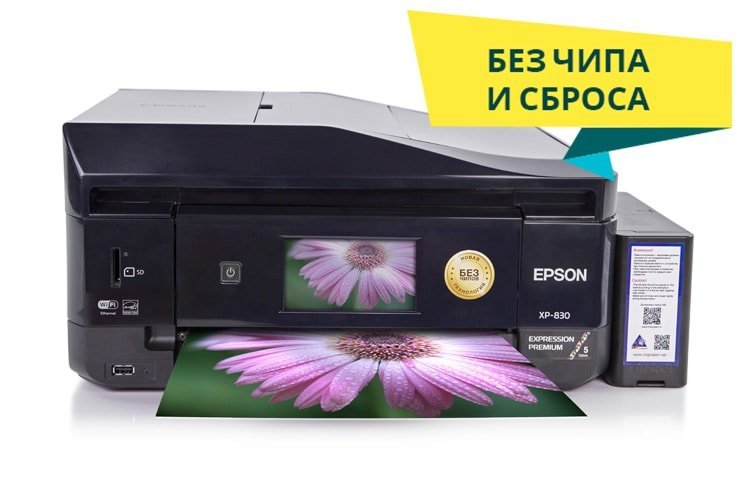 МФУ Epson Expression Premium XP-830 Refurbished by Epson струйный с СНПЧ